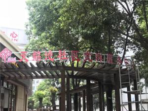 """荆门东宝区坚持""""一社区一主题一特色""""标准"""