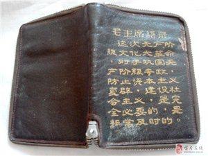 文化大革命钱包