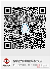 北京聚能教育加盟,过程曝光!