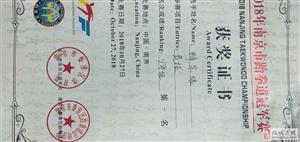 来自南京跆拳道冠军赛的报道