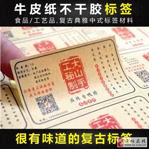 南阳印刷厂家定制各类不干胶制品 不干胶标签 不干胶海报
