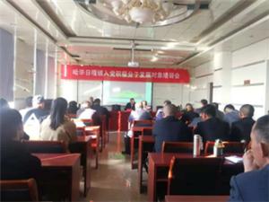 哈毕日嘎镇举办2018年入党积极分子和发展党员培训班