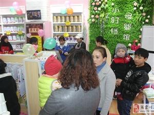 张家川一家名叫小叮当母婴生活馆盛大开业