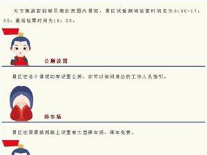 汉中兴汉胜境景区,11月3日起对外面迎客啦