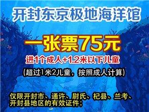 【全年有票】�_封�|京�O地海洋�^75元一���T票