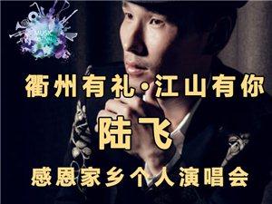 【衢州有�Y,江山有你】��w��人演唱��