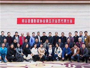 府谷县摄影家协会召开第五次会员代表大会
