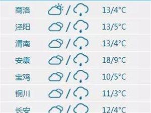 陕北迎今秋首场雪