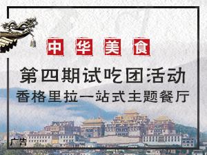 潢川在线第四期试吃团――香格里拉一站式主题餐厅