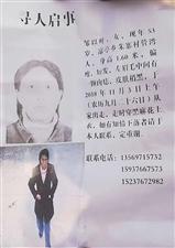 寻人启事(18864635980)――监控最后显示在新县八里畈镇长岗村