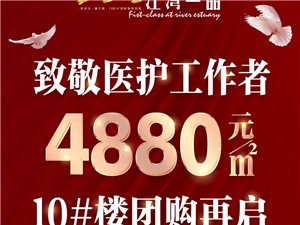 致敬医护工作者 江湾一品4880元/㎡团购再启