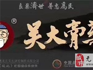 吴大膏药系列贴膏,疗效确切,安全有效,无激素 !!!