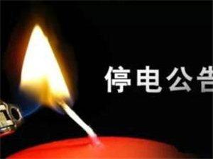 亚博yaboPG电子11月6日这些地儿要停电了