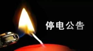 长葛11月6日这些地儿要停电了