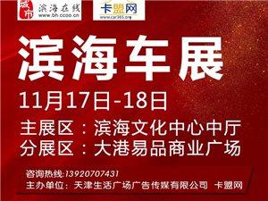 11月17―18日滨海车展