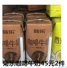 广汉朋友有福啦,长期供应特价牛奶,有要的小伙伴可以联系哦