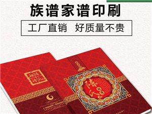 南阳家谱族谱印刷 精装宗谱定制厂家哪家好 哪家便宜?