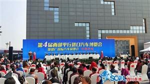 【转帖】四川在线-豪车扎堆!第四届西部平行进口汽车博览会在广汉开幕