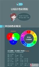 给大家分享一篇设计师大神梦画诗音多年来总结的UI设计色彩搭配详解