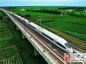 汉中至安康真要建高铁?省交通运输厅最新回应