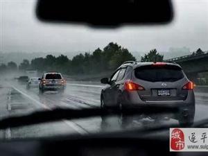 @遂平的司机朋友,雨天行车就按照这个来~
