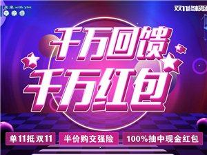 北京现代 双十一千万红包回馈