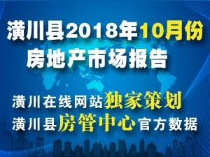 新濠天地网址-js75a.com县2018年10月份房地产市场报道官方数据