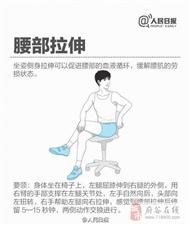 """超实用的""""拉筋术"""",放松身体各个部位!"""