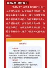 """潢川农商银行""""金燕e贷""""上线了!一键秒贷,方便快捷,谁用谁知道!"""