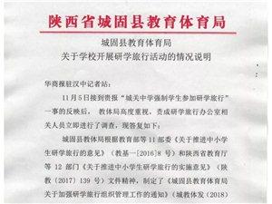 每名学生强制参加研学旅行?!城固县教体局回应...