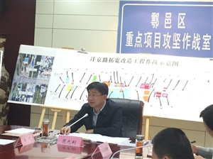 �邑区召开重点项目推进工作第5次会议