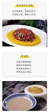 陕西府谷的每款没事都是一首诗,谁说吃货不文艺?
