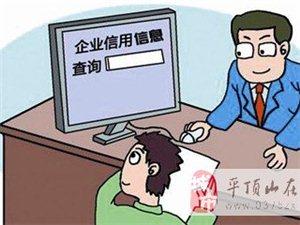 11315:企�I信用即�r即查,防范金融�L�U