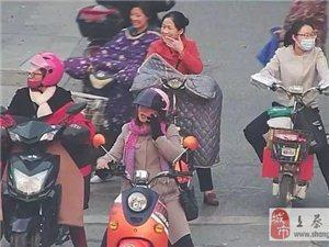 上蔡人注意:骑电动车反穿衣、挡风保暖,请您悠着点儿!