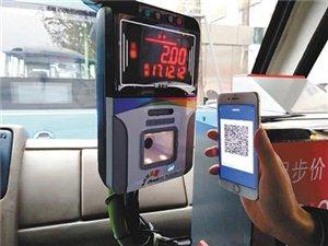 走进信息时代!微信扫码乘公交预计在12月上旬正式投入运行