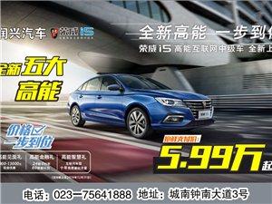 买车的朋友千万别错过,荣威i5全新上市,6万能提新车回家!