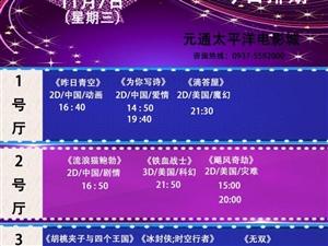 元通电影城11月7日影讯