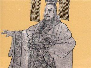 秦始皇还有后代存世吗?专家:若你姓这4个姓,很可能是他的后代