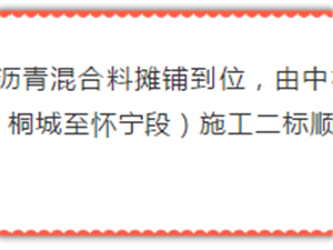 最新……国道206桐城至安庆改建工程收官在即!