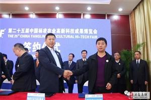 农高会|府谷县墙头农业园区签约2.3亿元项目