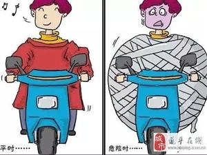 遂平人注意:骑电动车反穿衣、挡风保暖,请您悠着点儿!