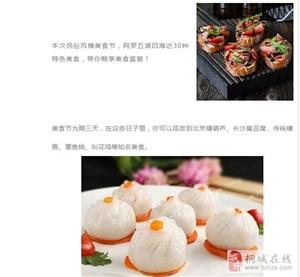 一场汇聚五湖四海特色小吃的民俗风情美食节即将登陆桐城