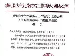 限行解除!清河今天11月6日0时解除重污染天气橙色预警!