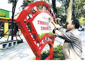 中心城区新增5000多个公益广告宣传牌营造行走间的创城氛围