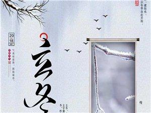 立冬|喜�@西�^30��� 多��粜� 恭迎品�b