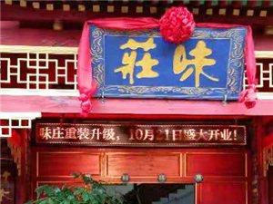 味庄(沅陵连锁店)重装开业