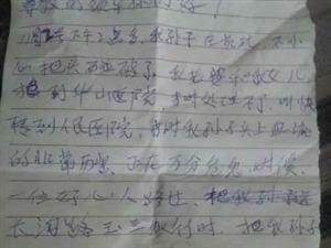 泗县一男子帮忙送医闯红灯 当地警方核实情况后免处罚