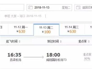 【吕梁】飞【西安】机票100元起