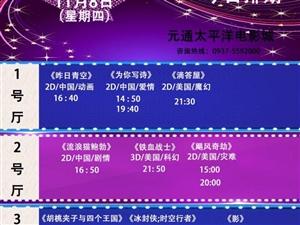 元通电影城11月8日影讯