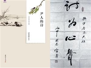 【绿野书院】情到之处诗自成―为尹人诗作点赞――张俊杰